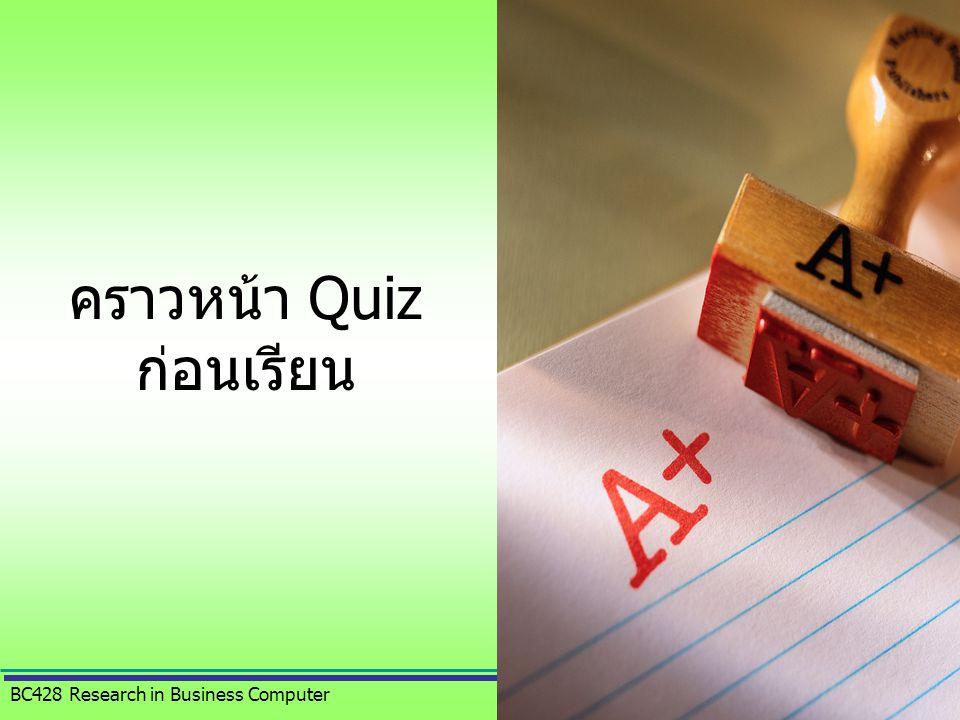 คราวหน้า Quiz ก่อนเรียน