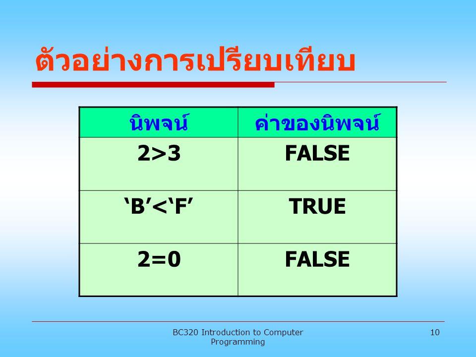 ตัวอย่างการเปรียบเทียบ