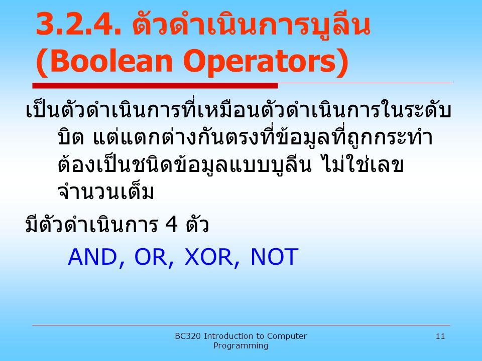 3.2.4. ตัวดำเนินการบูลีน (Boolean Operators)