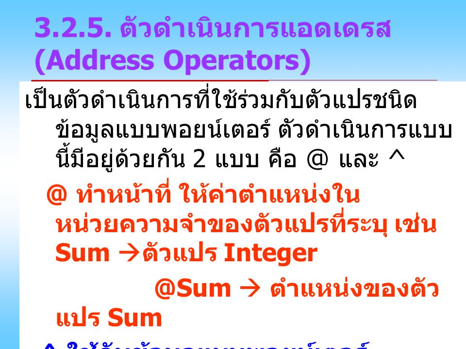 3.2.5. ตัวดำเนินการแอดเดรส (Address Operators)