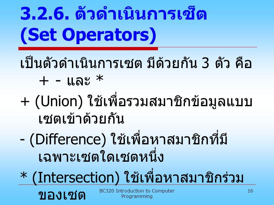 3.2.6. ตัวดำเนินการเซ็ต (Set Operators)