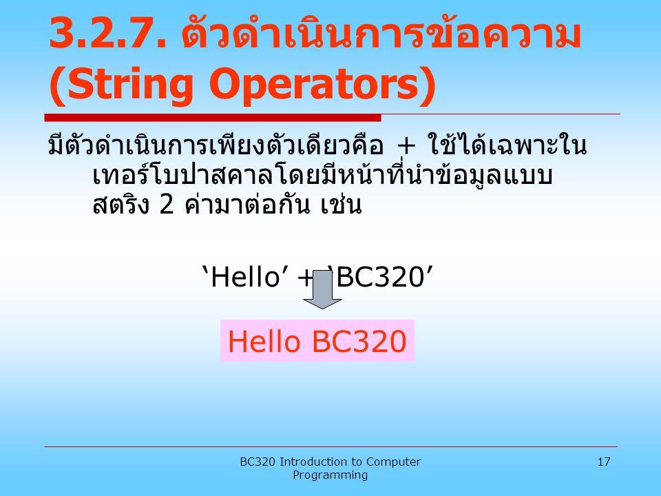 3.2.7. ตัวดำเนินการข้อความ (String Operators)