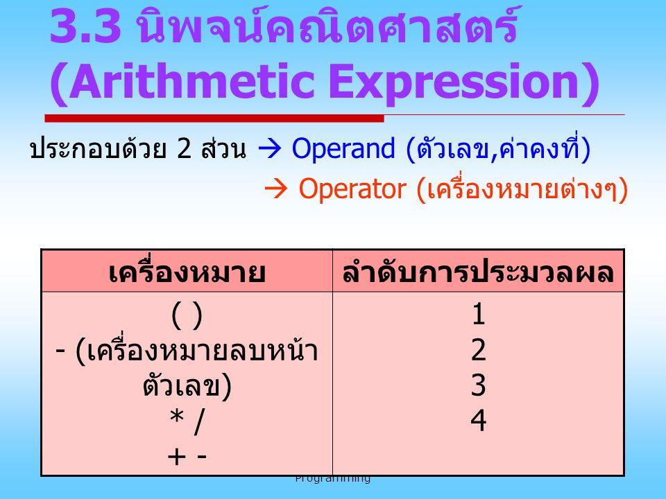 3.3 นิพจน์คณิตศาสตร์ (Arithmetic Expression)