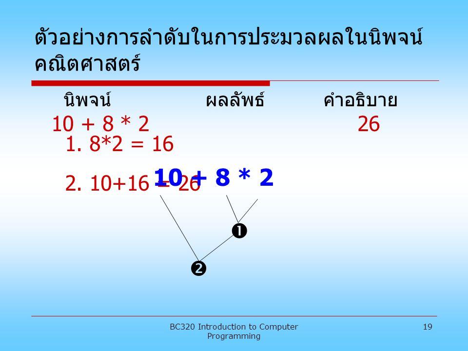ตัวอย่างการลำดับในการประมวลผลในนิพจน์คณิตศาสตร์