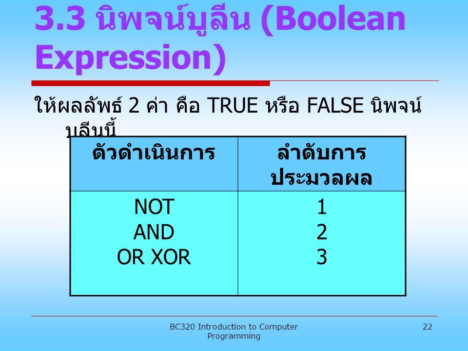 3.3 นิพจน์บูลีน (Boolean Expression)