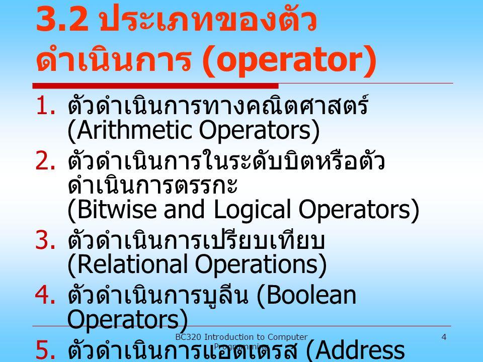 3.2 ประเภทของตัวดำเนินการ (operator)