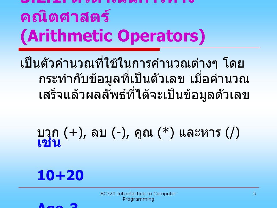 3.2.1. ตัวดำเนินการทางคณิตศาสตร์ (Arithmetic Operators)