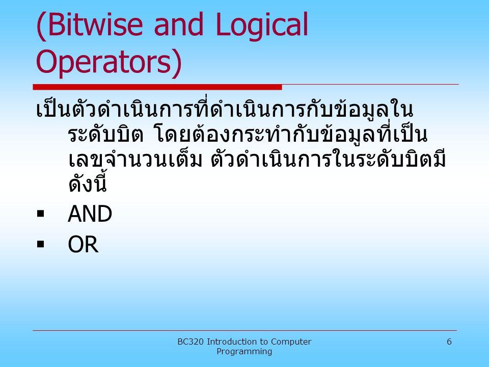 3.2.2. ตัวดำเนินการในระดับบิต (Bitwise and Logical Operators)
