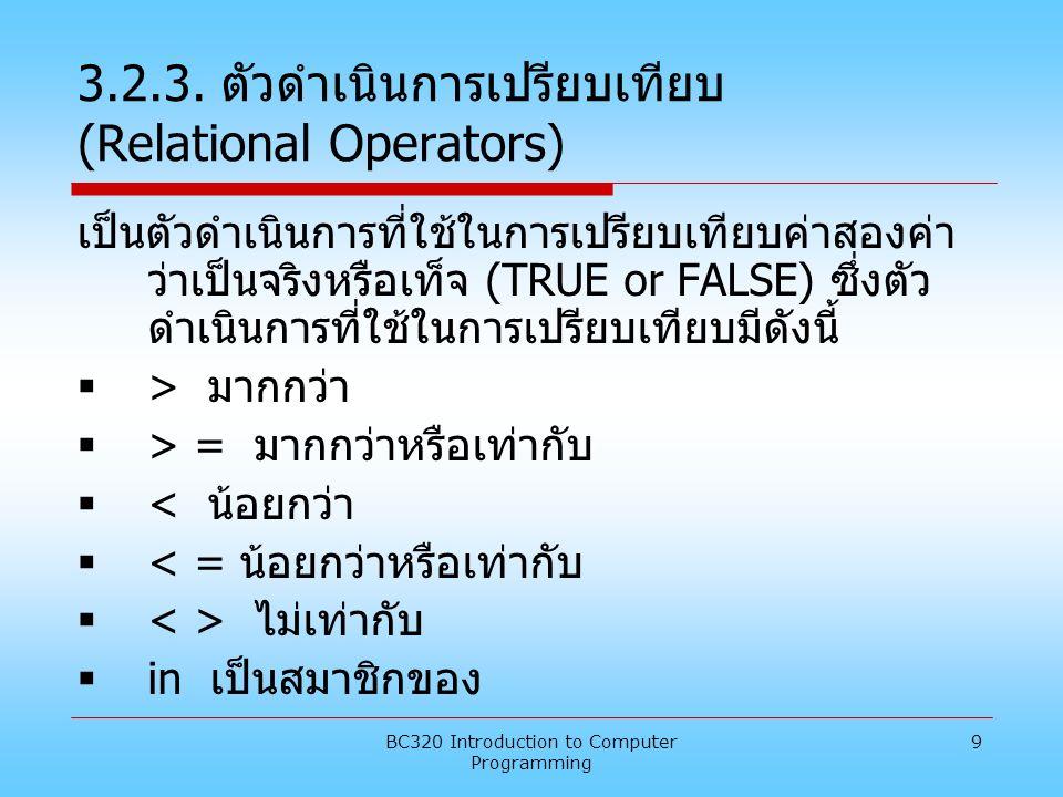 3.2.3. ตัวดำเนินการเปรียบเทียบ (Relational Operators)