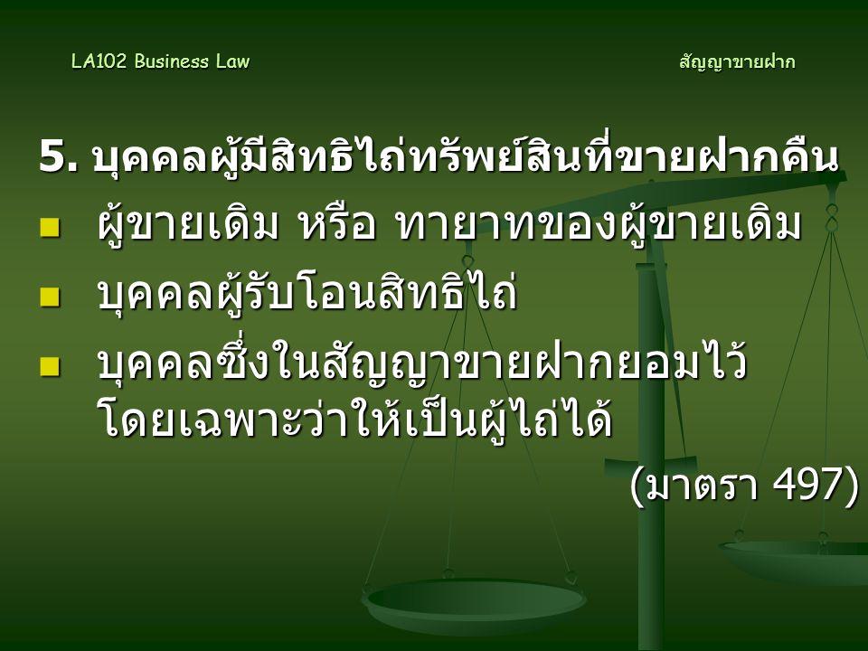 LA102 Business Law สัญญาขายฝาก