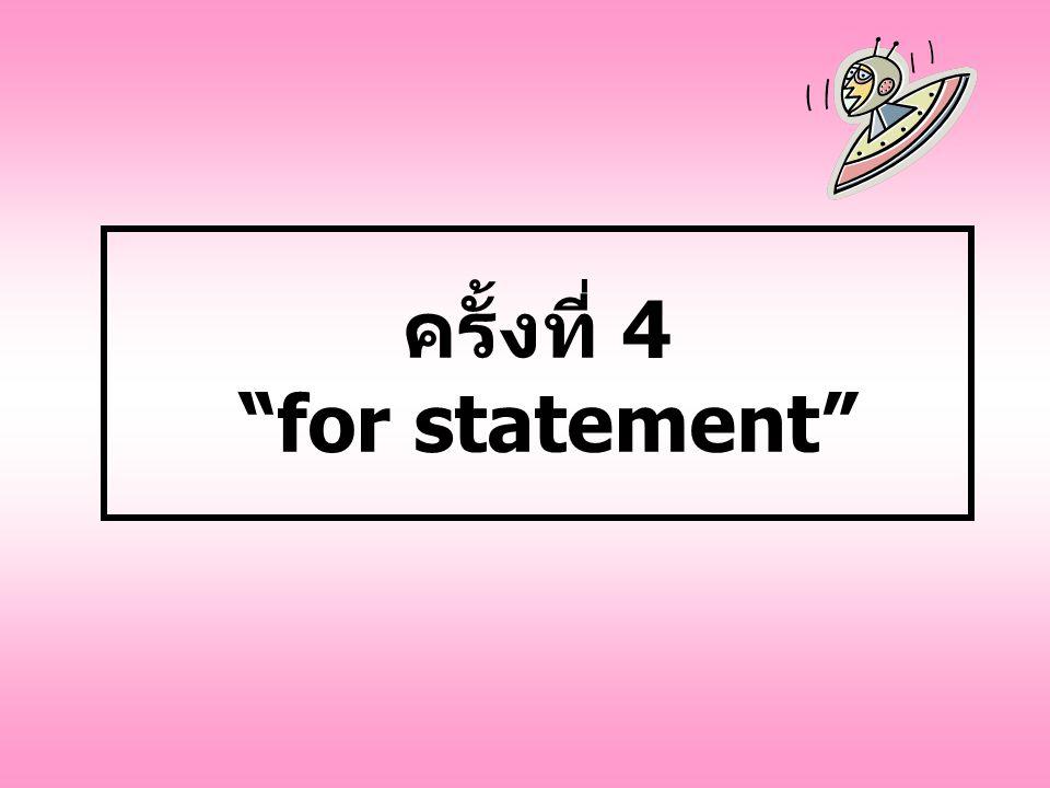 ครั้งที่ 4 for statement