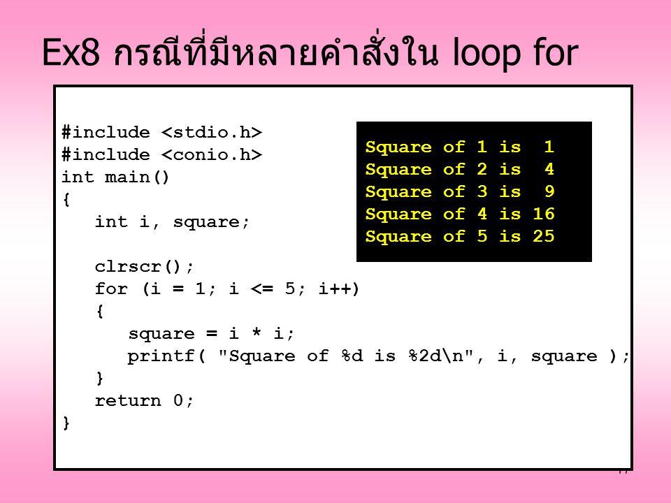 Ex8 กรณีที่มีหลายคำสั่งใน loop for