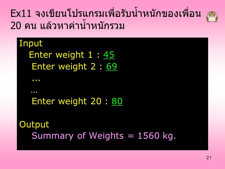 Ex11 จงเขียนโปรแกรมเพื่อรับน้ำหนักของเพื่อน 20 คน แล้วหาค่าน้ำหนักรวม