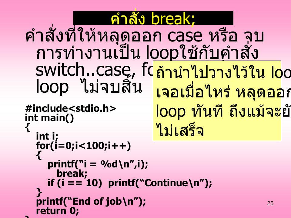 คำสั่ง break; คำสั่งที่ให้หลุดออก case หรือ จบการทำงานเป็น loopใช้กับคำสั่ง switch..case, for, หรือ เป็น loop ไม่จบสิ้น.