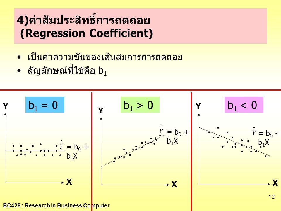 4)ค่าสัมประสิทธิ์การถดถอย (Regression Coefficient)