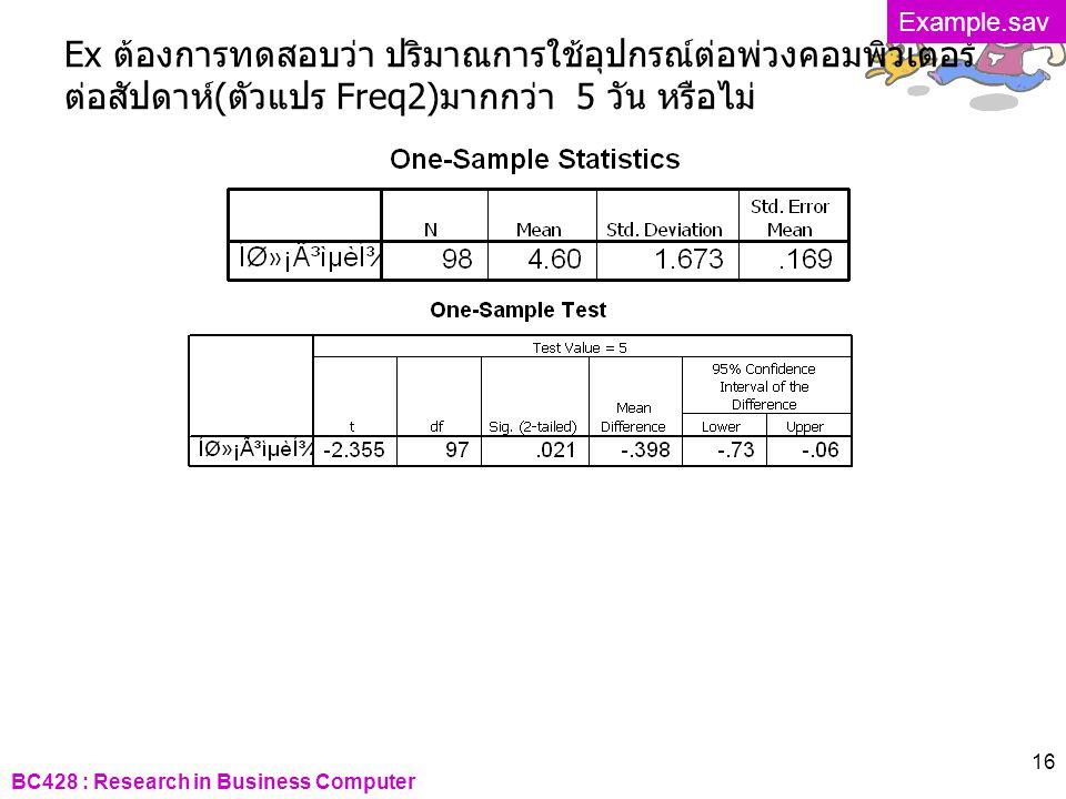 Example.sav Ex ต้องการทดสอบว่า ปริมาณการใช้อุปกรณ์ต่อพ่วงคอมพิวเตอร์ต่อสัปดาห์(ตัวแปร Freq2)มากกว่า 5 วัน หรือไม่