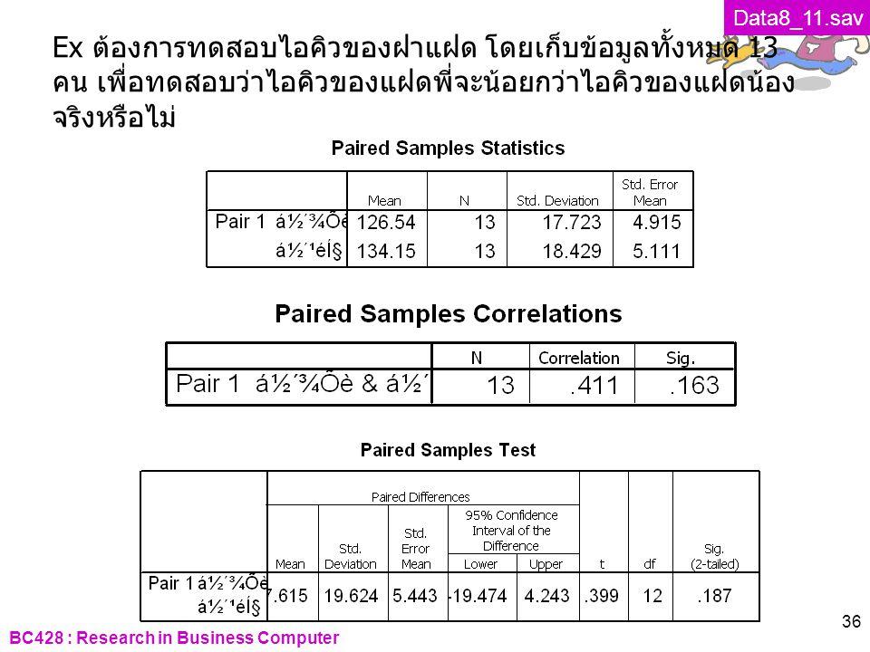 Data8_11.sav Ex ต้องการทดสอบไอคิวของฝาแฝด โดยเก็บข้อมูลทั้งหมด 13 คน เพื่อทดสอบว่าไอคิวของแฝดพี่จะน้อยกว่าไอคิวของแฝดน้องจริงหรือไม่