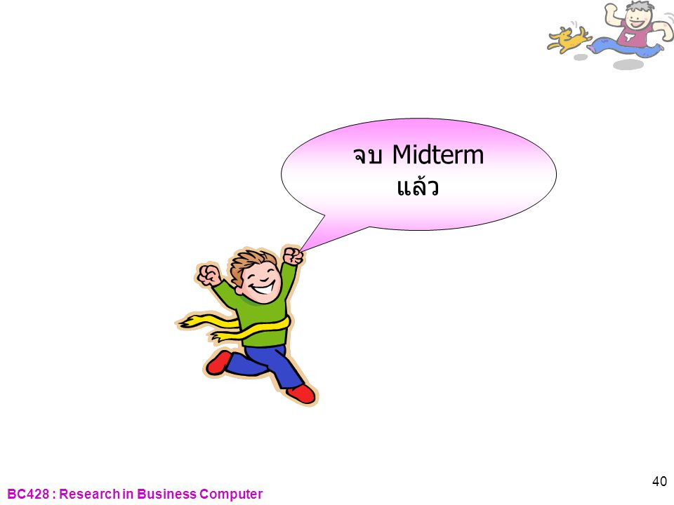 จบ Midterm แล้ว BC428 : Research in Business Computer