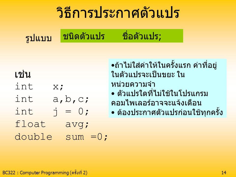 วิธีการประกาศตัวแปร เช่น int x; int a,b,c; int j = 0; float avg;