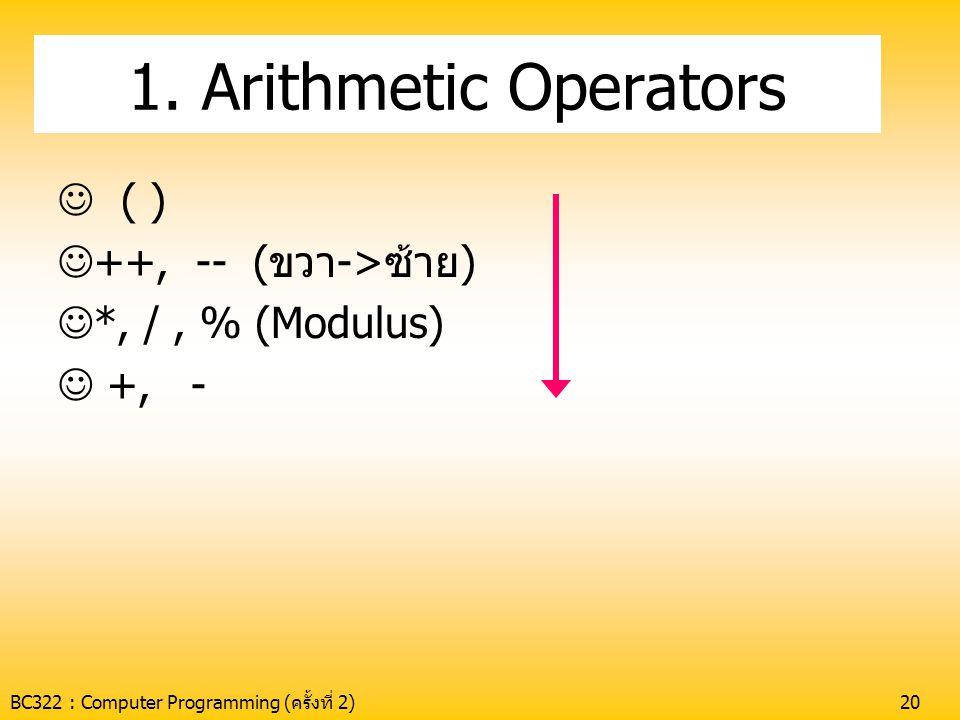 1. Arithmetic Operators ( ) ++, -- (ขวา->ซ้าย) *, / , % (Modulus)