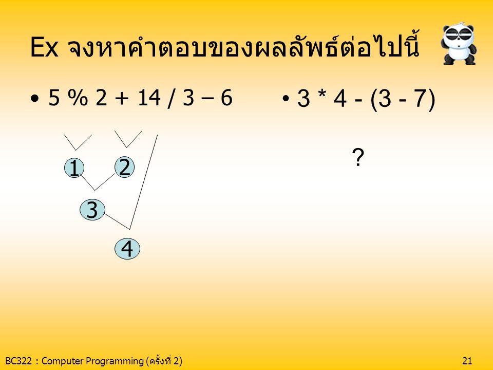 Ex จงหาคำตอบของผลลัพธ์ต่อไปนี้