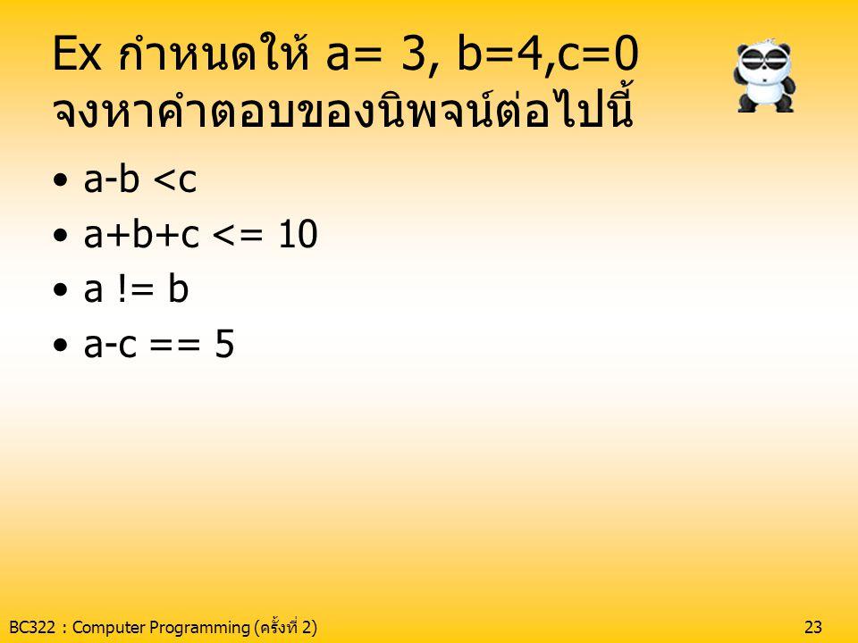 Ex กำหนดให้ a= 3, b=4,c=0 จงหาคำตอบของนิพจน์ต่อไปนี้