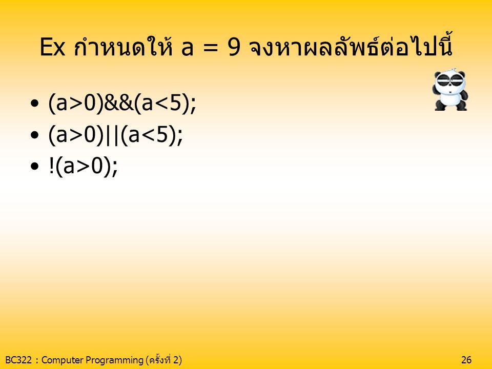 Ex กำหนดให้ a = 9 จงหาผลลัพธ์ต่อไปนี้