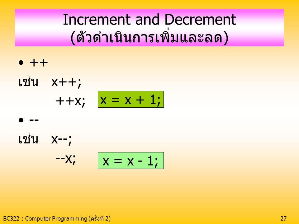 Increment and Decrement (ตัวดำเนินการเพิ่มและลด)