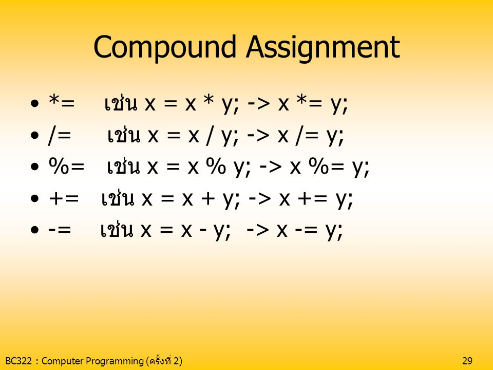 Compound Assignment *= เช่น x = x * y; -> x *= y;