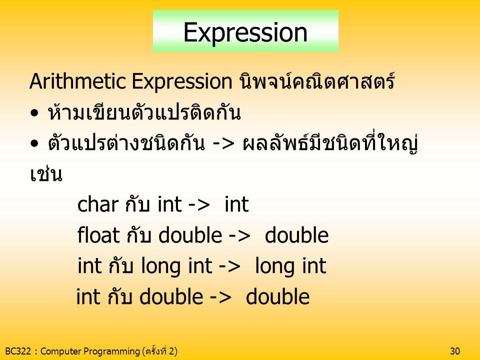 Expression Arithmetic Expression นิพจน์คณิตศาสตร์