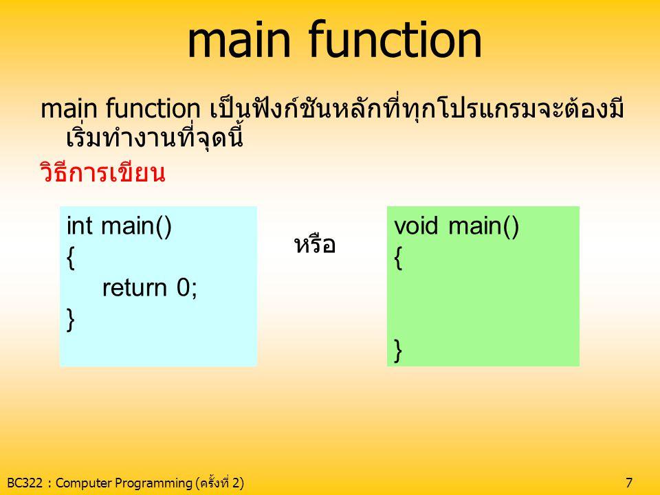 main function main function เป็นฟังก์ชันหลักที่ทุกโปรแกรมจะต้องมี เริ่มทำงานที่จุดนี้ วิธีการเขียน.