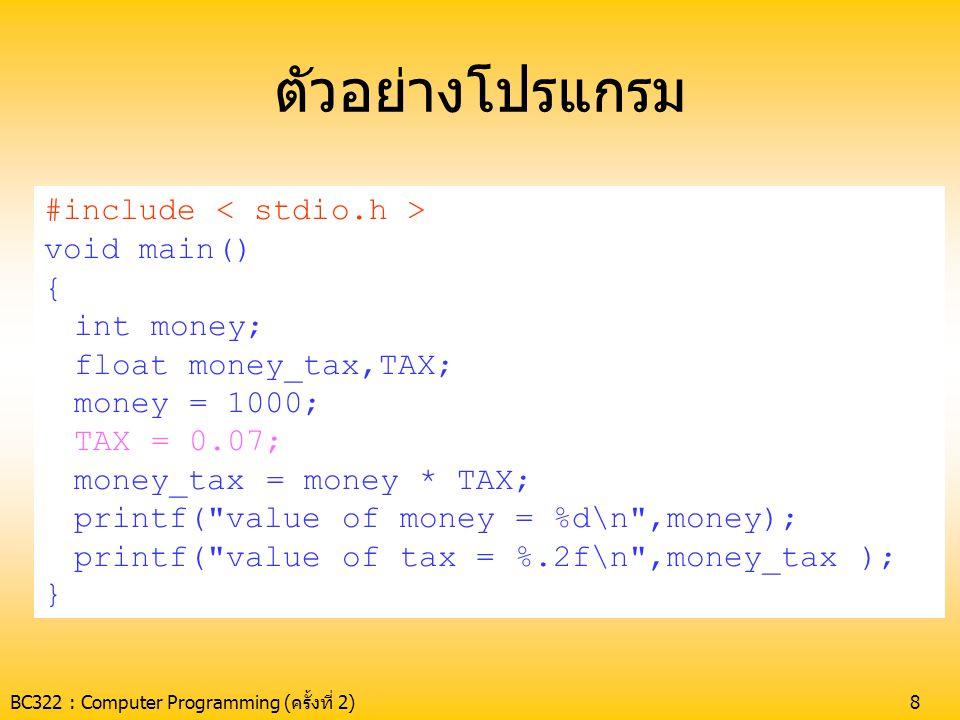 ตัวอย่างโปรแกรม #include < stdio.h > void main() { int money;