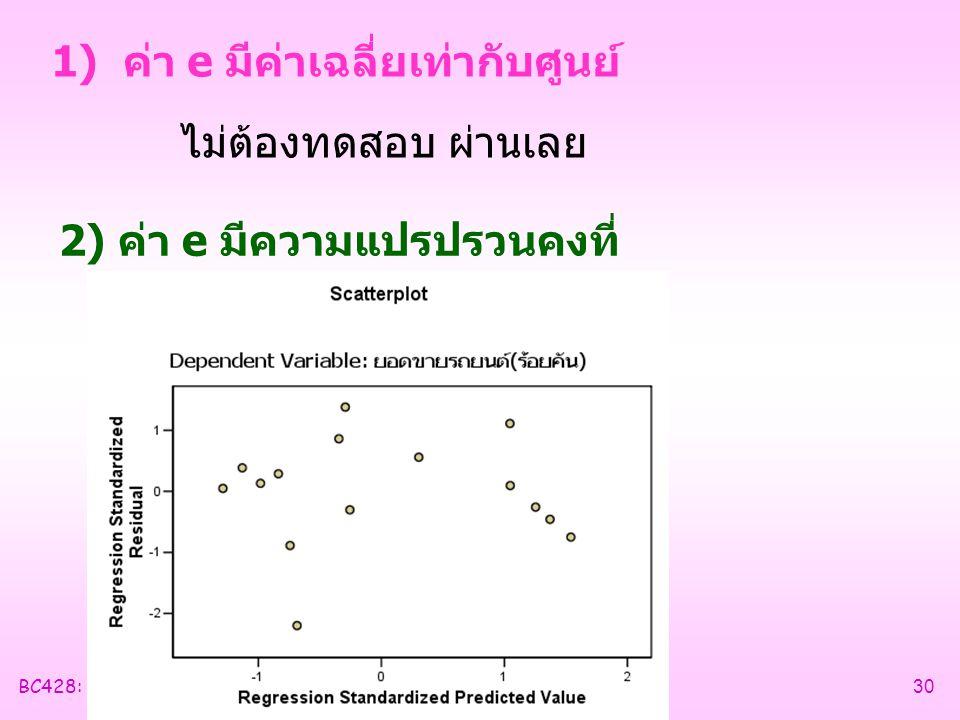1) ค่า e มีค่าเฉลี่ยเท่ากับศูนย์