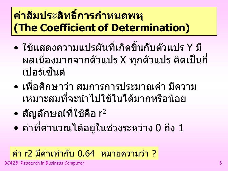 ค่าสัมประสิทธิ์การกำหนดพหุ (The Coefficient of Determination)