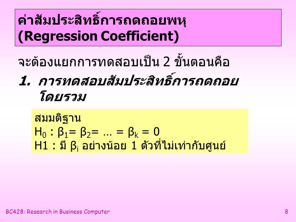 ค่าสัมประสิทธิ์การถดถอยพหุ (Regression Coefficient)