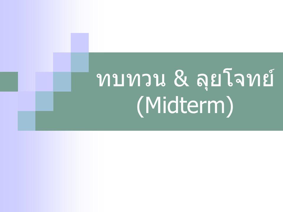 ทบทวน & ลุยโจทย์ (Midterm)