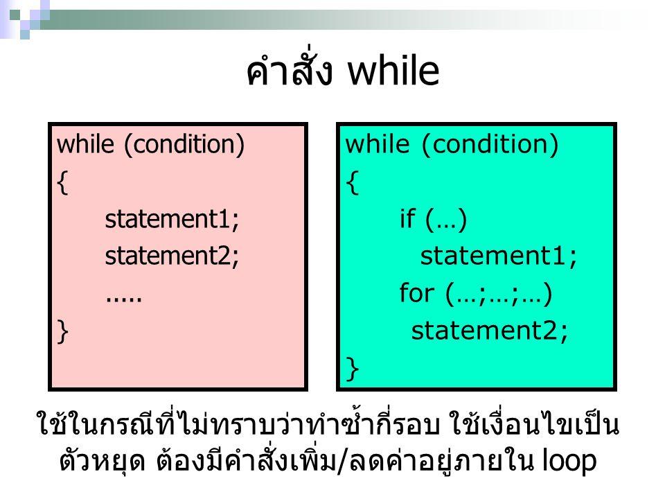 คำสั่ง while while (condition) { statement1; statement2; ..... } while (condition) { if (…)
