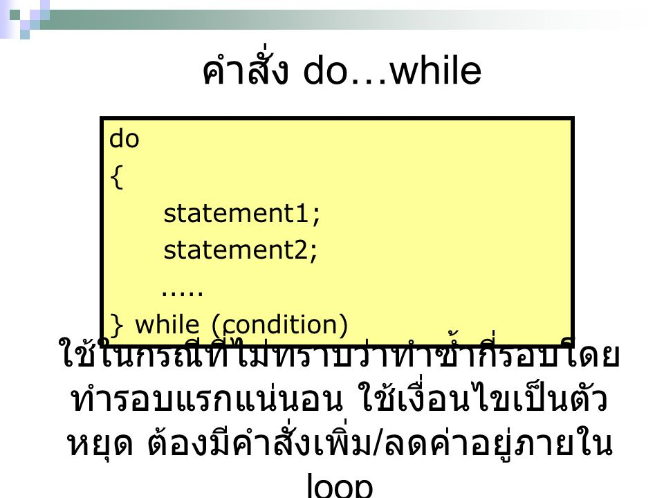 คำสั่ง do…while do. { statement1; statement2; } while (condition)
