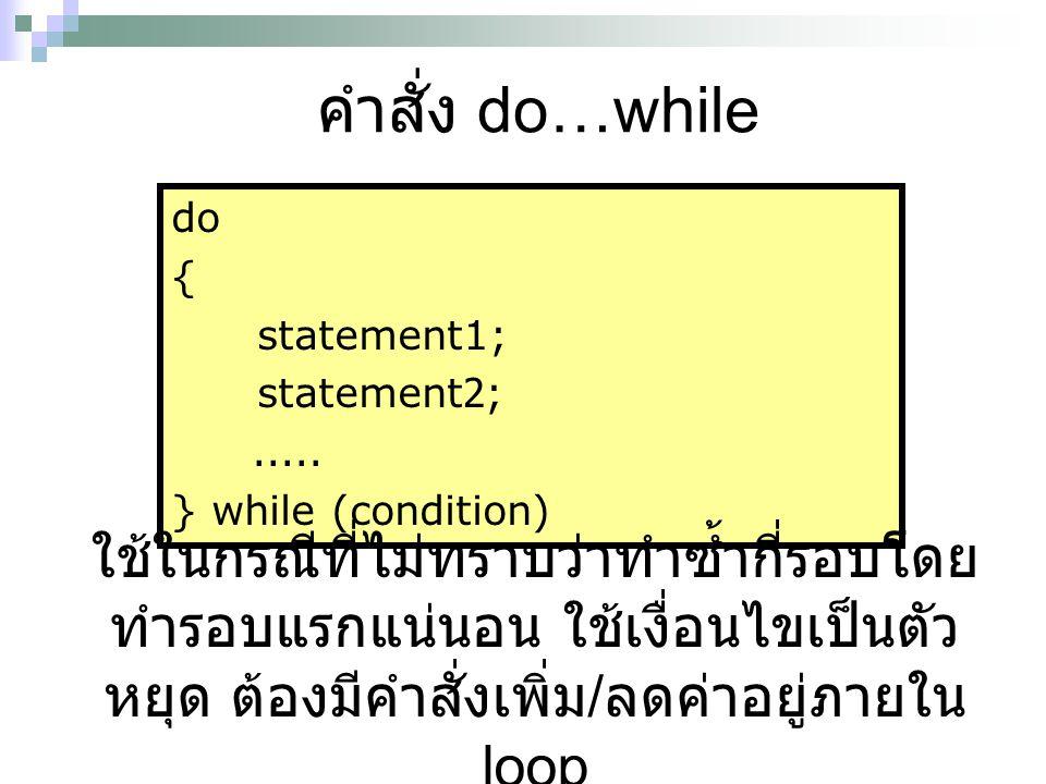 คำสั่ง do…while do. { statement1; statement2; ..... } while (condition)