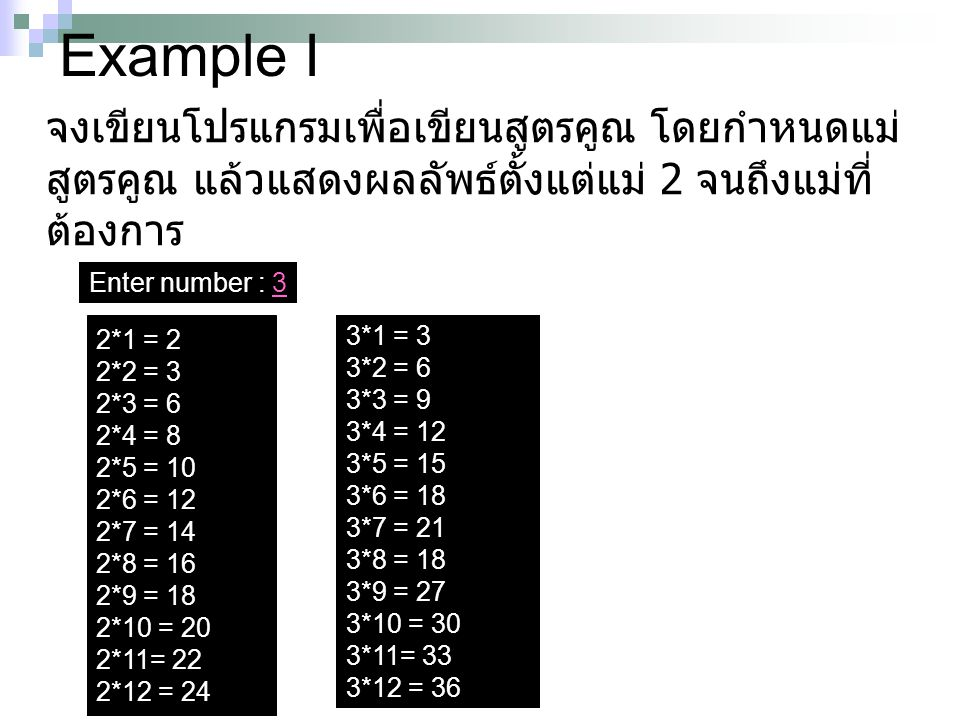 Example I จงเขียนโปรแกรมเพื่อเขียนสูตรคูณ โดยกำหนดแม่สูตรคูณ แล้วแสดงผลลัพธ์ตั้งแต่แม่ 2 จนถึงแม่ที่ต้องการ.