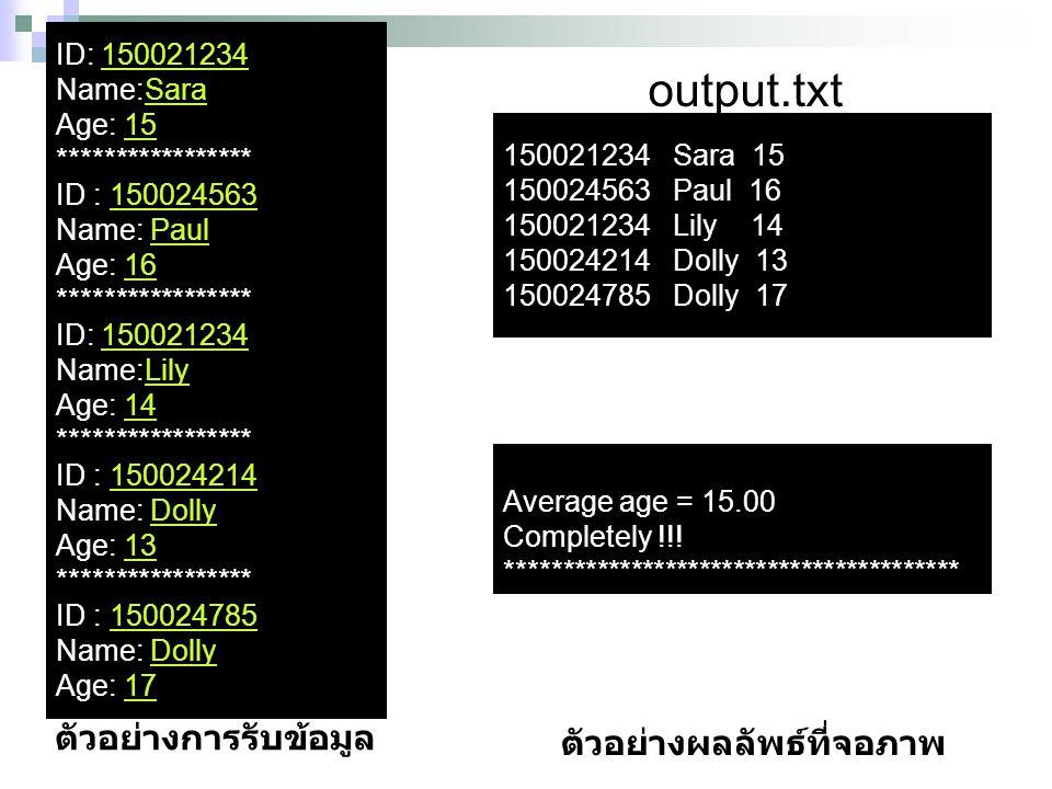 ตัวอย่างการรับข้อมูล ตัวอย่างผลลัพธ์ที่จอภาพ