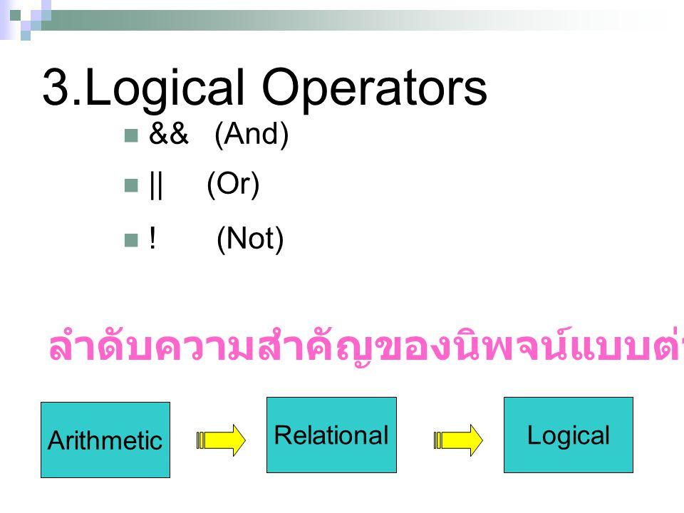 3.Logical Operators ลำดับความสำคัญของนิพจน์แบบต่างๆ && (And) || (Or)