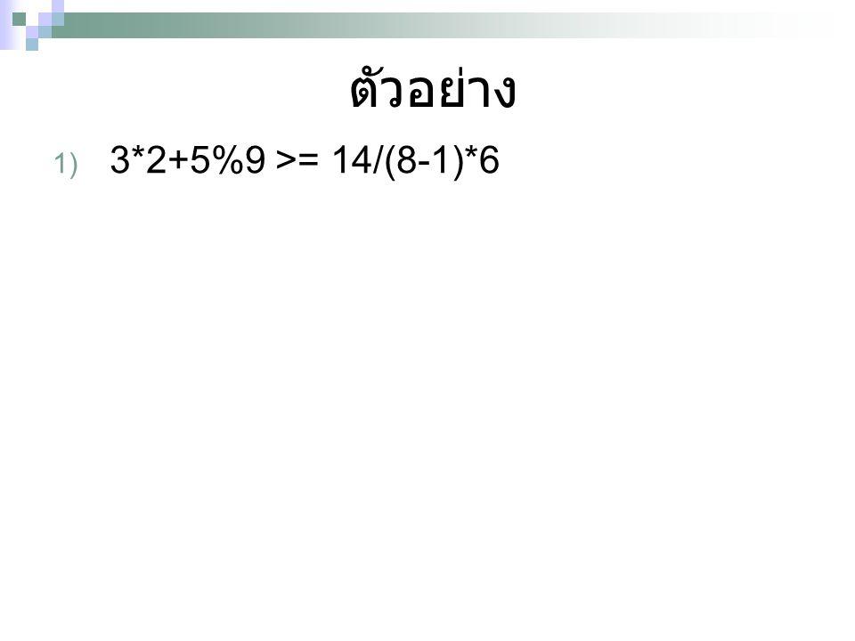 ตัวอย่าง 3*2+5%9 >= 14/(8-1)*6