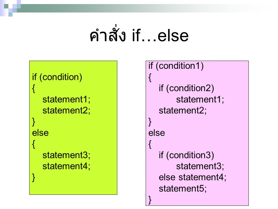 คำสั่ง if…else if (condition) { statement1; statement2; } else