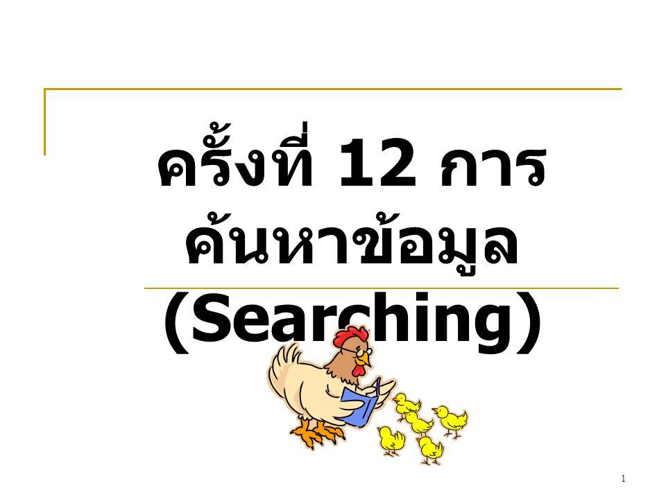 ครั้งที่ 12 การค้นหาข้อมูล (Searching)