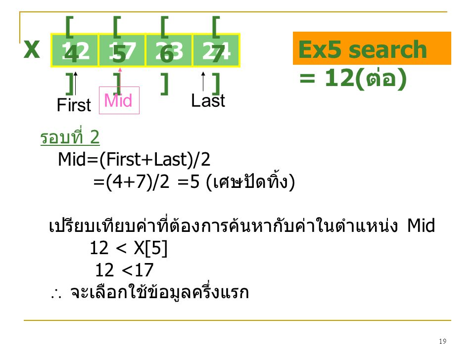 [4] [5] [6] [7] X Ex5 search = 12(ต่อ) Mid Last First