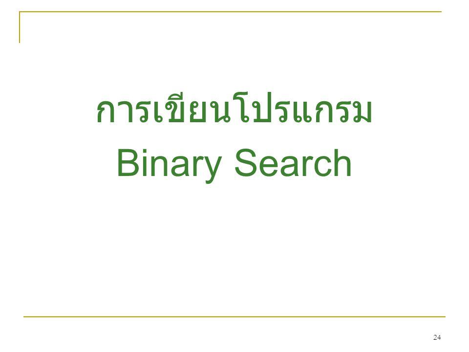 การเขียนโปรแกรม Binary Search