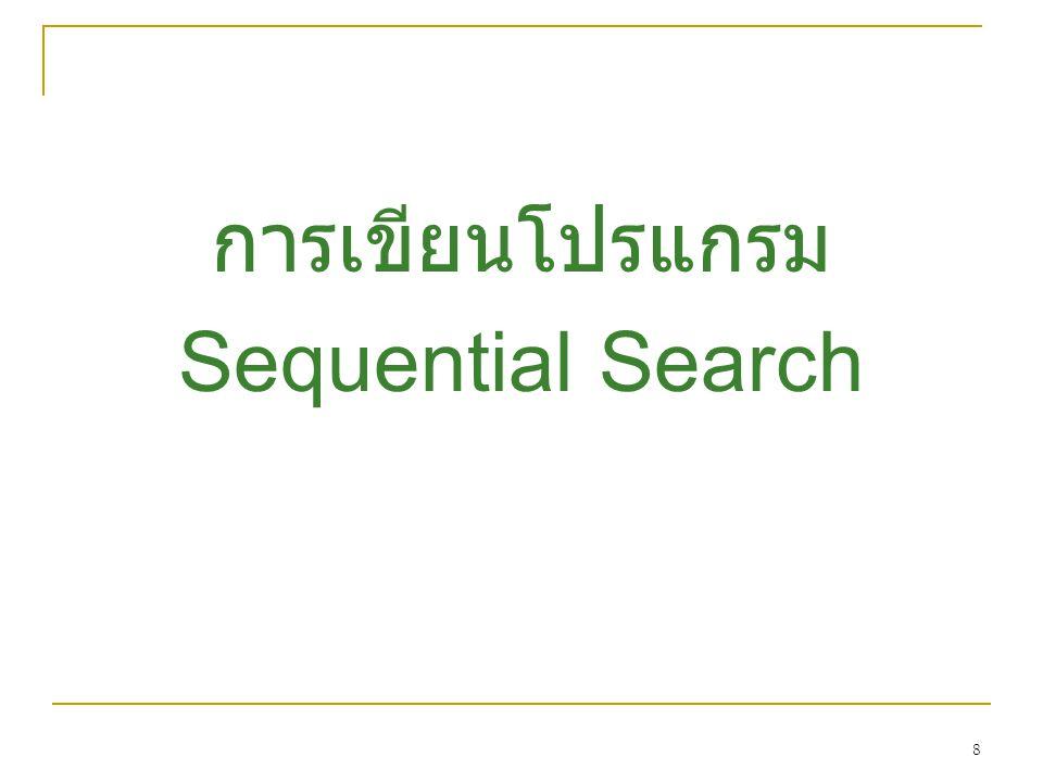 การเขียนโปรแกรม Sequential Search