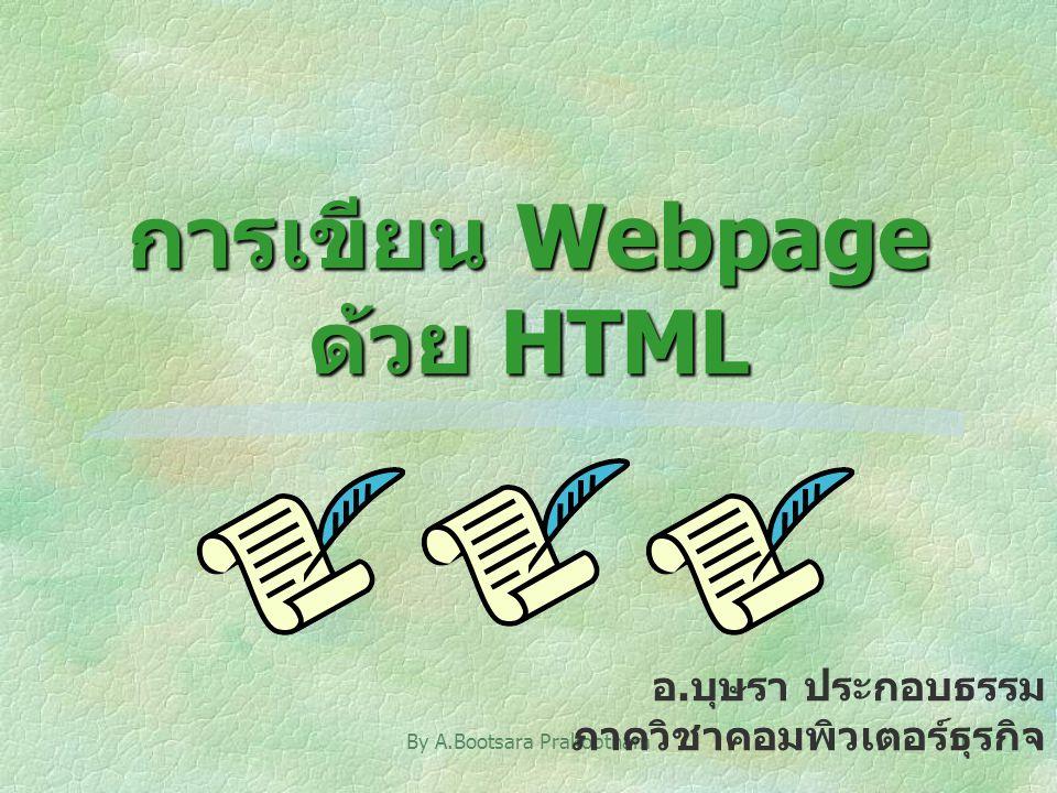 การเขียน Webpage ด้วย HTML