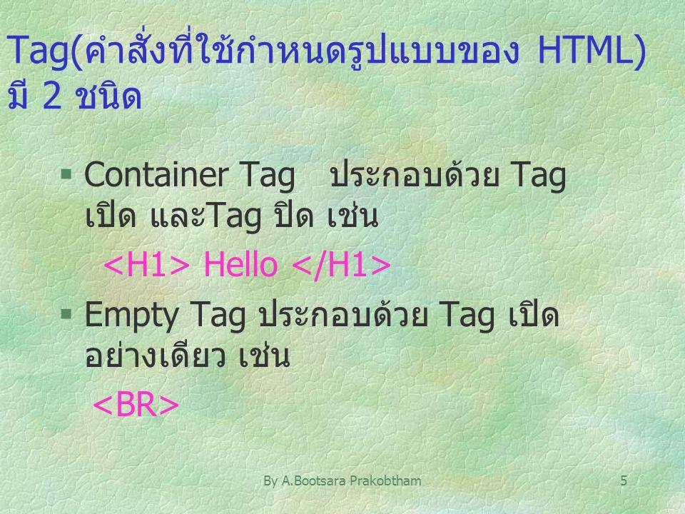 Tag(คำสั่งที่ใช้กำหนดรูปแบบของ HTML) มี 2 ชนิด